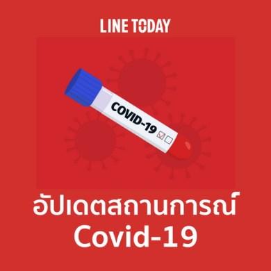 อัปเดตสถานการณ์ โควิด-19 รวดเร็ว ครบถ้วน และถูกต้อง พร้อมทุกเรื่องน่ารู้ผ่าน LINE TODAY 30 - covid-19