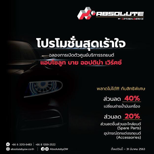 แอบโซลูท บาย ออปติม่า เวิร์คซ์ ศูนย์บริการยานยนต์ไฮเอนด์ครบวงจรครั้งแรกในประเทศไทย 13 -