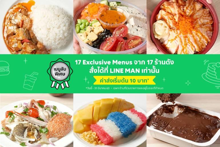 """LINE MAN """"เอ็กซ์คลูซีฟ เมนู"""" กับ 17 ร้านดัง รางวัล LINE MAN AWARDS 2020 ค่าส่ง 10 บาท เดือนมีนาคมนี้ 13 -"""