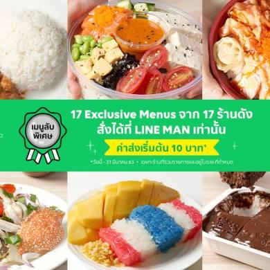 """LINE MAN """"เอ็กซ์คลูซีฟ เมนู"""" กับ 17 ร้านดัง รางวัล LINE MAN AWARDS 2020 ค่าส่ง 10 บาท เดือนมีนาคมนี้ 14 -"""