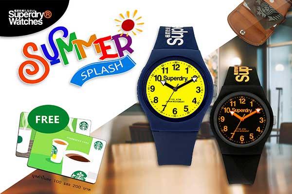นาฬิกาซุปเปอร์ดรายจัดแคมเปญ SUMMER SPLASH 13 -