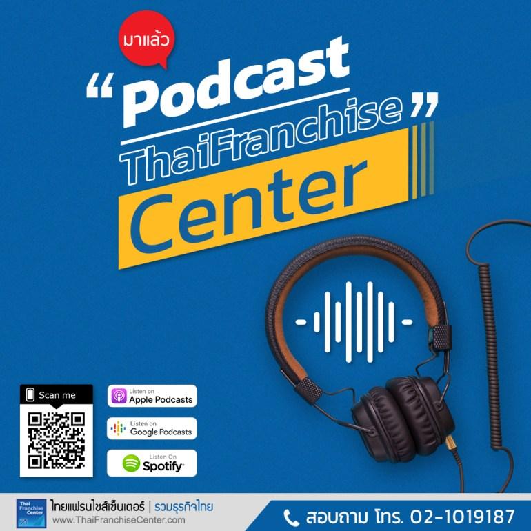 ไทยแฟรนไชส์เซ็นเตอร์ เปิดตัวหน้า Podcast ธุรกิจ SMEs และแฟรนไชส์ 13 -