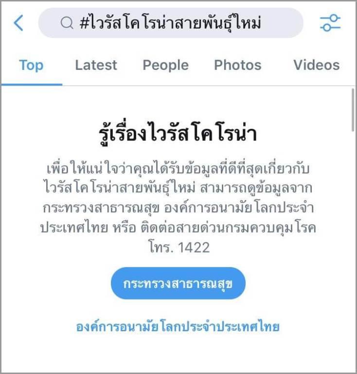 ทวิตเตอร์ส่งฟีเจอร์ใหม่ 'Event page' อัปเดทสถานการณ์โควิด-19 ให้คนไทยเข้าถึงข้อมูลจากแหล่งที่เชื่อถือได้จากองค์กรต่างๆ แบบเรียลไทม์ 15 - covid-19