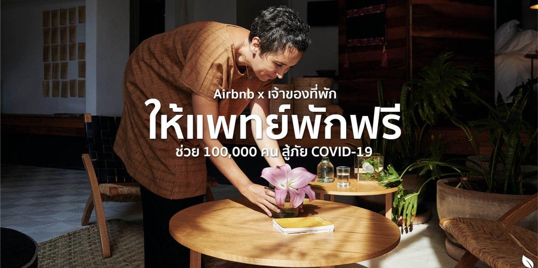 Airbnb x เจ้าของที่พัก ร่วมสู้ภัยโควิด-19 มอบที่พักฟรีให้บุคลากรทางการแพทย์และผู้ปฏิบัติงานแนวหน้า 100,000 คนทั่วโลก 14 -