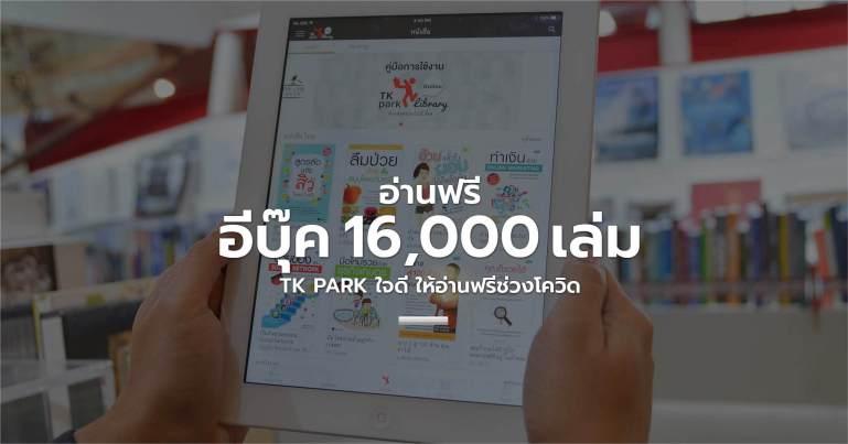 TK Park เสริมปัญญาสู้ โควิด 19 อ่านฟรีอีบุ๊ค 16,000 เล่ม 13 -