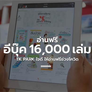 TK Park เสริมปัญญาสู้ โควิด 19 อ่านฟรีอีบุ๊ค 16,000 เล่ม 15 -