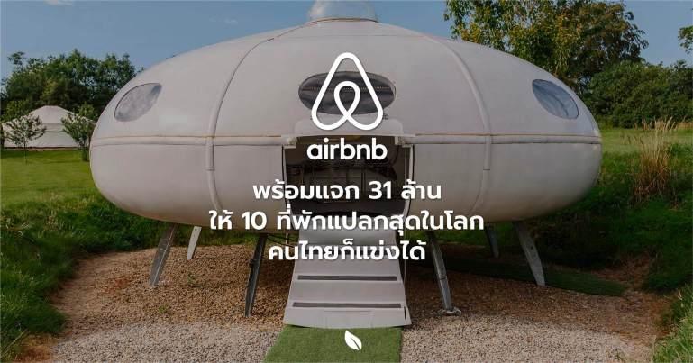 Airbnb แจก 31 ล้าน ให้ 10 ที่พักสุดแปลกไม่เหมือนใคร ไทยก็มีลุ้น 13 - Airbnb
