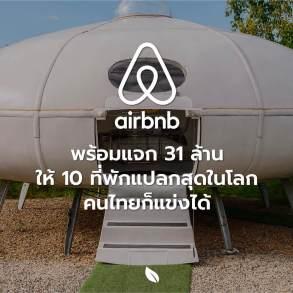 Airbnb แจก 31 ล้าน ให้ 10 ที่พักสุดแปลกไม่เหมือนใคร ไทยก็มีลุ้น 14 - Airbnb