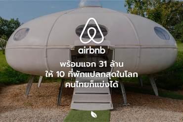 Airbnb แจก 31 ล้าน ให้ 10 ที่พักสุดแปลกไม่เหมือนใคร ไทยก็มีลุ้น 19 - WORKZ