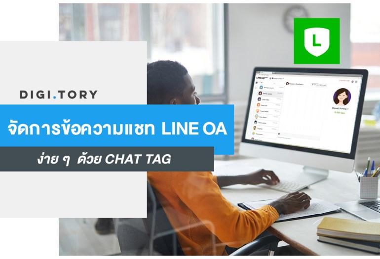 แชร์วิธีจัดการข้อความแชท LINE OFFICIAL ACCOUNT ด้วย CHAT TAG 13 -