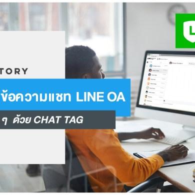 แชร์วิธีจัดการข้อความแชท LINE OFFICIAL ACCOUNT ด้วย CHAT TAG 16 -