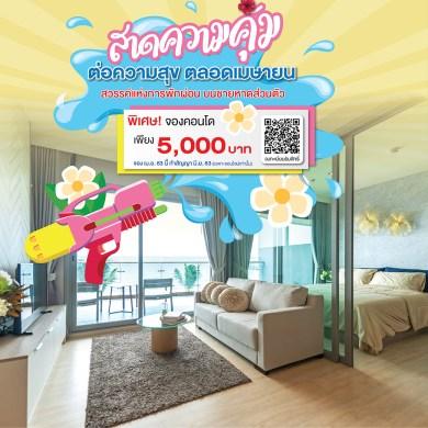 Summer Vibes จองหน้าร้อน ทำสัญญาหน้าฝน จองคอนโดหรู 5,000 บาทเท่านั้น 15 -