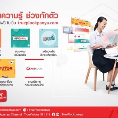 ทรูปลูกปัญญา เคียงข้างน้องๆ และการศึกษาไทย แม้ในยามวิกฤตโควิด-19 สานต่อภารกิจสร้างสังคมแห่งการเรียนรู้ไม่สิ้นสุด 15 -