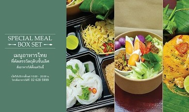 อยู่บ้านคลายร้อนอิ่มอร่อยกับอาหารไทยที่โรงแรม เดอะรวีกัลยา 16 -