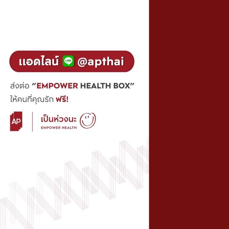 AP THAI มอบฟรี เซ็ตห่วงใยสงกรานต์ 2020 (ยุคโควิด-19) 16 -
