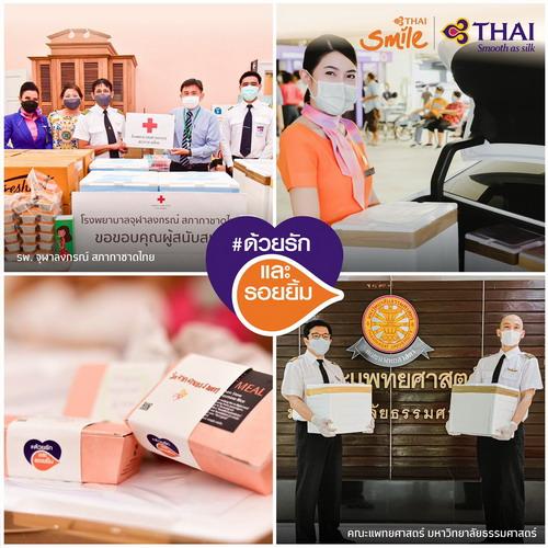 ไทยสมายล์ การบินไทย และกลุ่มพันธมิตรร่วมส่งพลังใจและความห่วงใยให้กับทีมแพทย์ไทย สู้วิกฤติโควิด-19 13 -