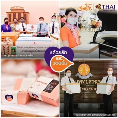 ไทยสมายล์ การบินไทย และกลุ่มพันธมิตรร่วมส่งพลังใจและความห่วงใยให้กับทีมแพทย์ไทย สู้วิกฤติโควิด-19 15 -