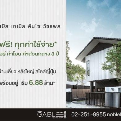 โนเบิล เกเบิล คันโซ วัชรพล บ้านเดียวหลังใหญ่ สไตล์ญี่ปุ่น จัดหนัก ฟรีทุกค่าใช้จ่าย* เริ่มเพียง 6.88 ล้าน* 14 -