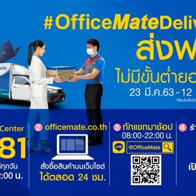 #OfficeMateFreeDelivery สนับสนุน Social Distancing พร้อมเคียงข้าง 'เพื่อน' ในยามที่ห่าง 'ออฟฟิศ' 15 -