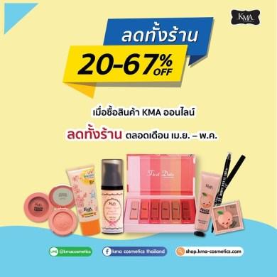 KMA โปรลดทั้งร้าน 20-67% 16 -