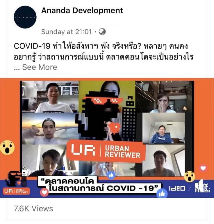 อนันดาฯ ปรับทัพเดินเกมรุก ด้วยกลยุทธ์ใหม่ THE GAME CHANGER จัดเต็มครบทุกแพลตฟอร์ม อัดโปรกระตุ้นยอดผ่านช่องทางออนไลน์ 17 - Ananda Development (อนันดา ดีเวลลอปเม้นท์)