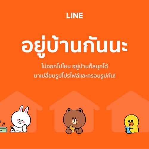 """LINE ประเทศไทย ร่วมรณรงค์เชิญชวนให้ทุกคน """"อยู่บ้าน แบบไหนให้สนุก"""" 13 -"""