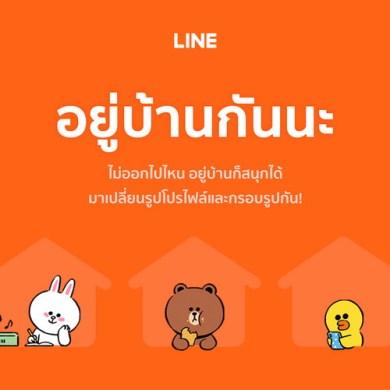 """LINE ประเทศไทย ร่วมรณรงค์เชิญชวนให้ทุกคน """"อยู่บ้าน แบบไหนให้สนุก"""" 16 -"""