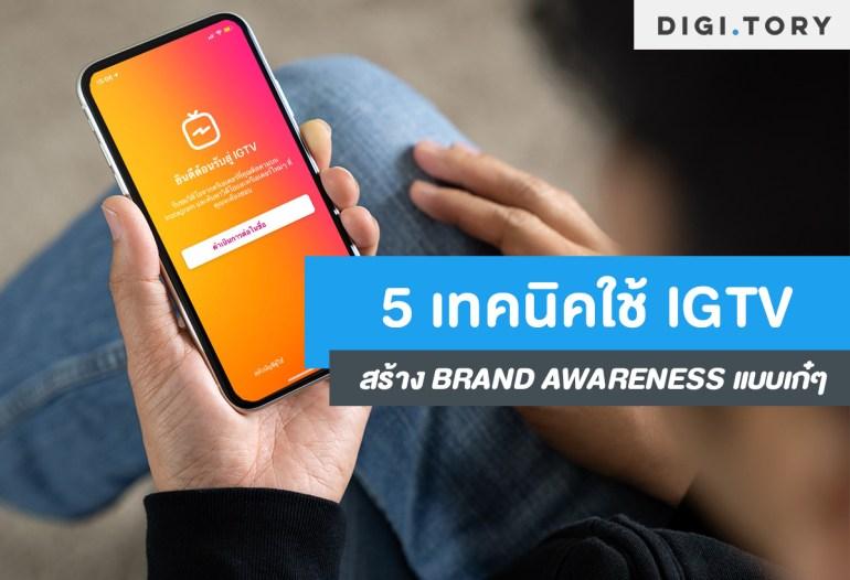 5 เทคนิค ใช้ IGTV สร้าง BRAND AWARENESS 13 -