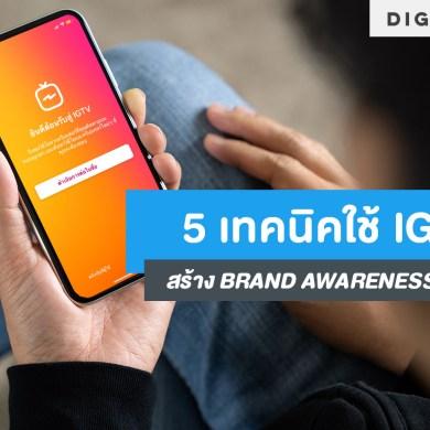 5 เทคนิค ใช้ IGTV สร้าง BRAND AWARENESS 15 -