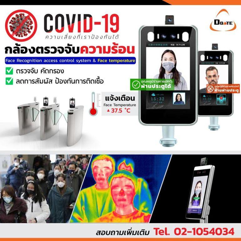 """เครื่องสแกนใบหน้าวัดอุณหภูมิ ช่วยหาบุคคลเสี่ยงติดเชื้อ """"ไวรัสโคโรน่า"""" #COVID19 13 -"""