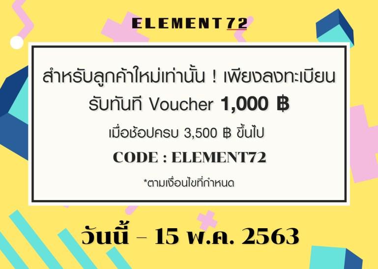 ลูกค้าใหม่ สมัครสมาชิกทางเว็บไซต์ ELEMENT72 รับส่วนลด 1,000 ฿ 13 -
