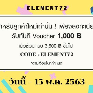 ลูกค้าใหม่ สมัครสมาชิกทางเว็บไซต์ ELEMENT72 รับส่วนลด 1,000 ฿ 15 -