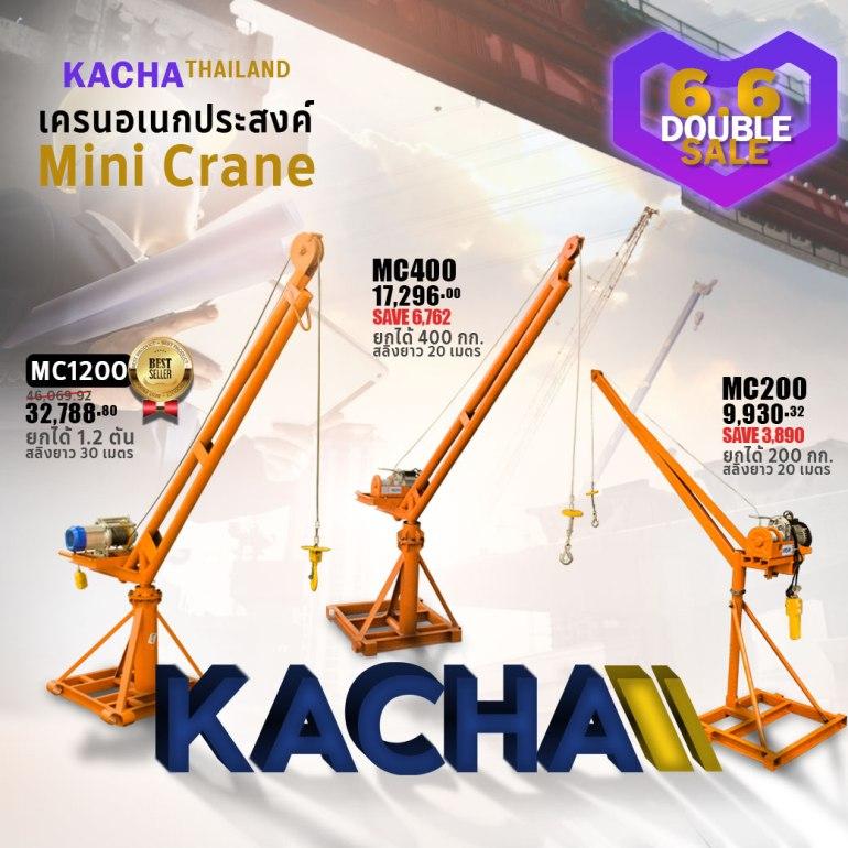 Lazada 6.6 DOUBLE SALE X KACHATHAILAND 13 -