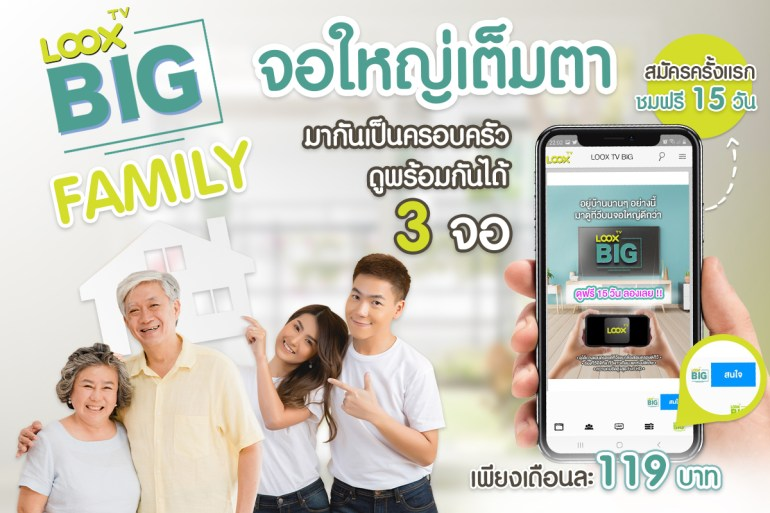 BIG Family แพกเกจใหม่จาก LOOX TV เอาใจคนมีครอบครัว ดูแอป LOOX TV : TV Version เต็มตาพร้อมกัน 3 อุปกรณ์ เดือนละ 119 บ. 13 -