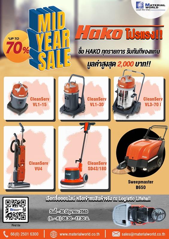 โปรแรง!! ซื้อ HAKO Cleaning Machine รับทันทีของแถมโดนใจมูลค่าสูงสุด 2,000 บาท 13 -