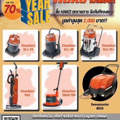 โปรแรง!! ซื้อ HAKO Cleaning Machine รับทันทีของแถมโดนใจมูลค่าสูงสุด 2,000 บาท 15 -