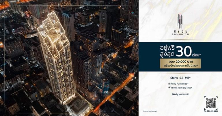 """คอนโดฯหรู """"HYDE Sukhumvit 11"""" ปล่อยโปร! เด็ดราคาดีๆ จองวันนี้อยู่ฟรี!! สูงสุด 30 เดือน พร้อมรับส่วนลดมากถึง 2 ล้านบาท* 13 -"""