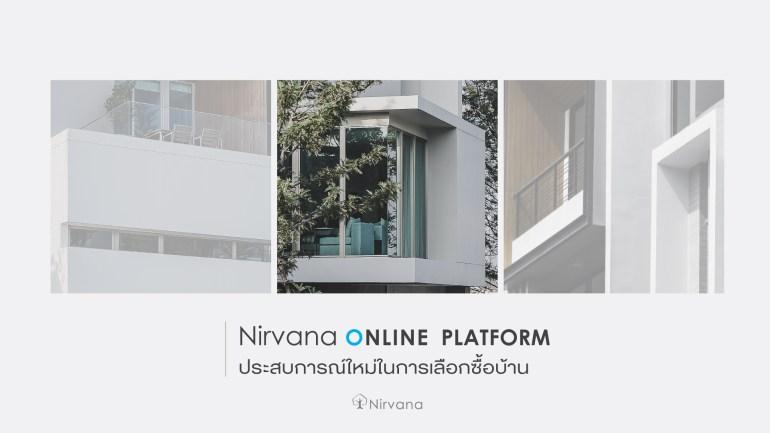 """เนอวานาฯ เปิดตัว """"Nirvana Online Platform"""" เพื่อเชิญลูกค้าสัมผัสประสบการณ์ใหม่ในการเลือกซื้อบ้าน ทุกโครงการจากเนอวานา 13 -"""