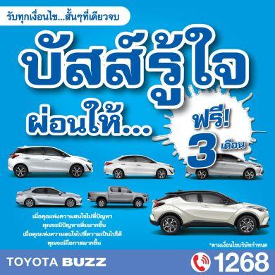 โตโยต้าบัสส์ จัดโปรใจดี ออกรถใหม่ ผ่อนให้..ฟรี! 3 เดือน* รับทุกเงื่อนไข..สั้นๆ ที่เดียวจบ สอบถามโทร. 1268 16 -