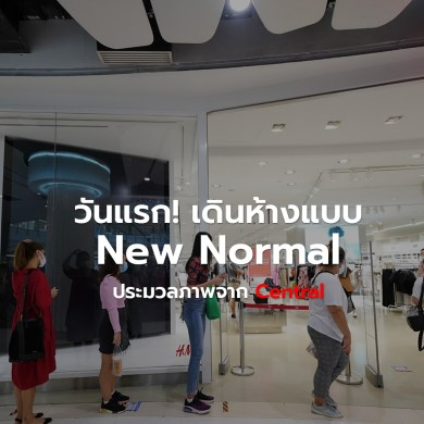 ประมวลภาพ ศูนย์การค้าเซ็นทรัล เปิดให้บริการทั่วประเทศวันแรกหลังคลาย                 ล็อคดาวน์ รณรงค์ 'วินัยคนไทย' การ์ดอย่าตก เน้นย้ำ Social Distancing 15 - New Normal