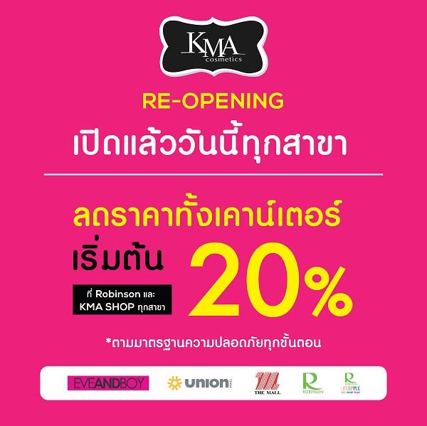 KMA พร้อมเปิดร้านให้ช้อปได้ทุกสาขา 13 -