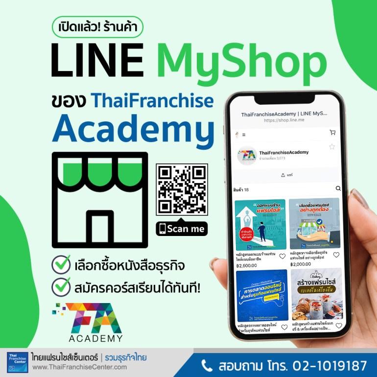 เปิดแล้ว! ร้านค้า LINE My Shop ของ ThaiFranchise Academy เลือกซื้อหนังสือธุรกิจ และสมัครคอร์สเรียนได้ทันที 13 -