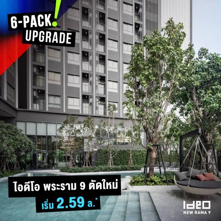 โปรแรม 6-6 Ideo & Ideo Mobi จัดเต็ม กับ 6-Pack Upgrade ที่ขน 9 โครงการใกล้รถไฟฟ้าพร้อมอยู่ 15 -