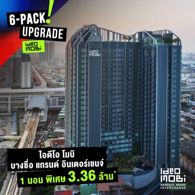 โปรแรม 6-6 Ideo & Ideo Mobi จัดเต็ม กับ 6-Pack Upgrade ที่ขน 9 โครงการใกล้รถไฟฟ้าพร้อมอยู่ 17 -