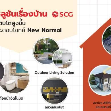 SCG เปิดสถิติพฤติกรรมคนไทย และความต้องการด้านบริการปรับปรุงบ้าน ที่เติบโตในช่วง Lock Down พร้อมตอบโจทย์ชีวิต New Normal 16 - scg