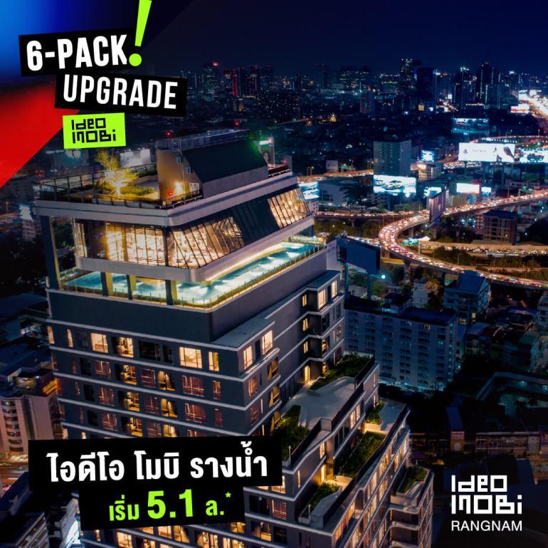 โปรแรม 6-6 Ideo & Ideo Mobi จัดเต็ม กับ 6-Pack Upgrade ที่ขน 9 โครงการใกล้รถไฟฟ้าพร้อมอยู่ 19 -