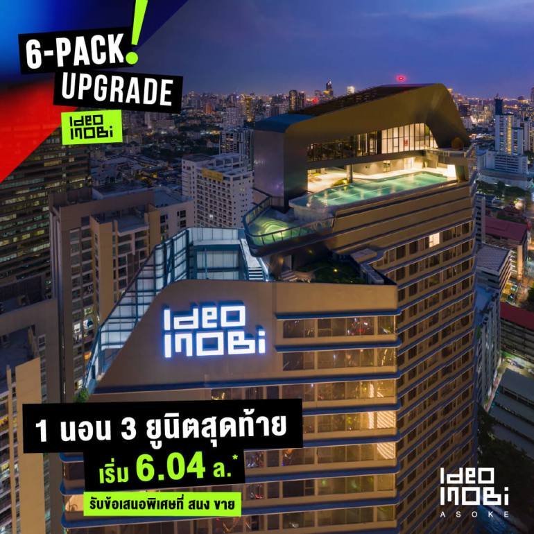 โปรแรม 6-6 Ideo & Ideo Mobi จัดเต็ม กับ 6-Pack Upgrade ที่ขน 9 โครงการใกล้รถไฟฟ้าพร้อมอยู่ 20 -