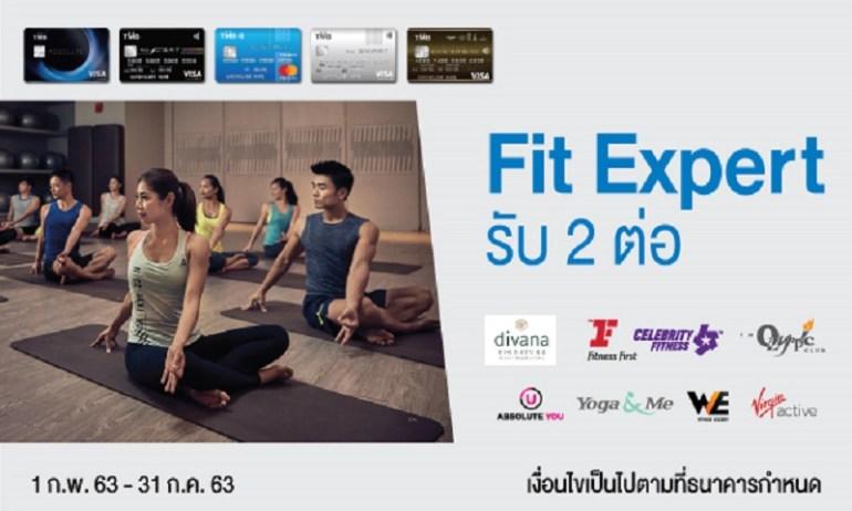 บัตรเครดิตทีเอ็มบี ให้คนรักสุขภาพ รับสิทธิพิเศษ 2 ต่อ กับโปรโมชั่น Fit Expert 13 -