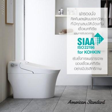 """นั่งสบาย ปลอดภัย ห่างไกลจากเชื้อแบคทีเรีย เลือก """"ฝารองนั่ง"""" ของโถสุขภัณฑ์จากอเมริกันสแตนดาร์ดที่มีเครื่องหมาย SIAA ISO 22196 for KOHKIN 14 -"""