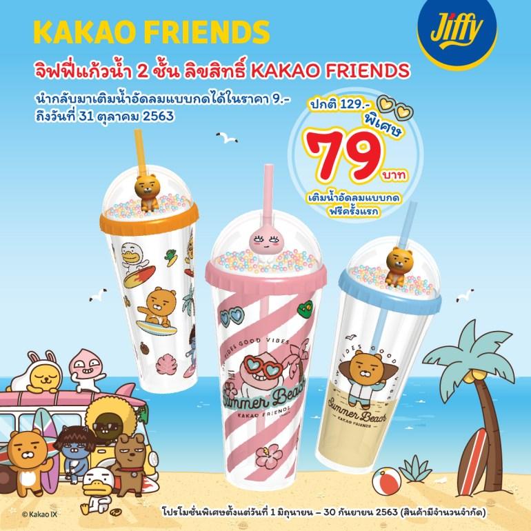 KAKAO FRIENDS แก้วน้ำพรีเมี่ยมสุดคิ้วท์บุกจิฟฟี่ เดือนมิถุนายนนี้ ที่จิฟฟี่ทุกสาขา 13 -